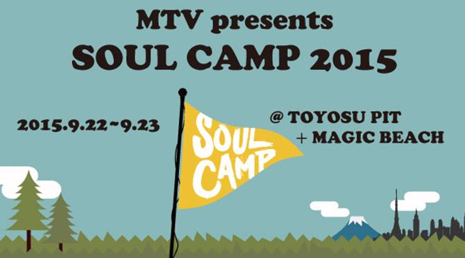 SOUL CAMP 2015が豊洲にて開催決定!出演はMs. LAURYN HILLなど