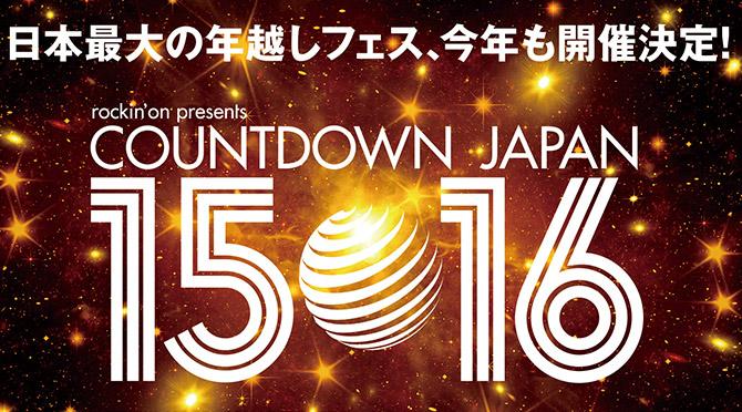 「COUNTDOWN JAPAN 15/16」開催決定! ロッキン会場でのお得なチケット販売も