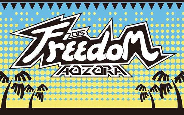 FREEDOM aozora 2015 in 淡路島