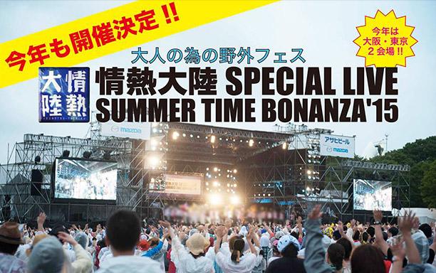 情熱大陸 SPECIAL LIVE SUMMER TIME BONANZA