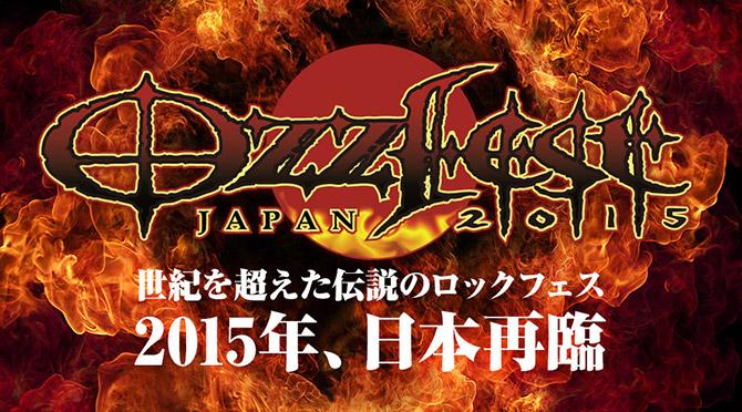BABYMETALも参戦!オジー・オズボーン主催「OZZFEST JAPAN 2015」第4弾発表!