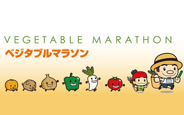 ベジタブルマラソン