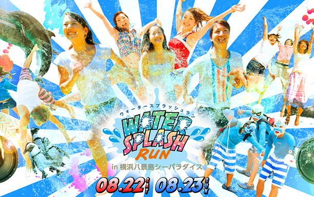 water splash run
