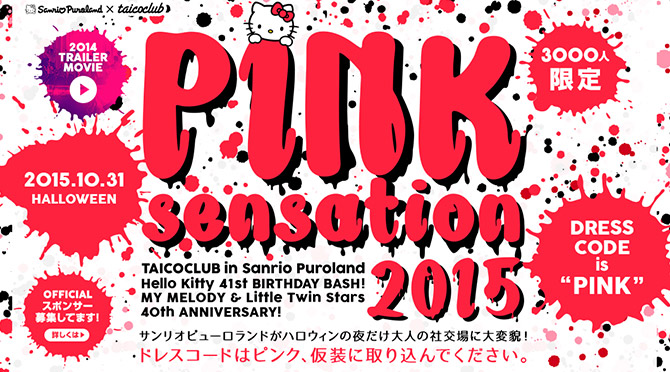 DJ Hello Kittyも参戦!サンリオ×タイコクラブ「PINK sensation 2015」今年も開催!