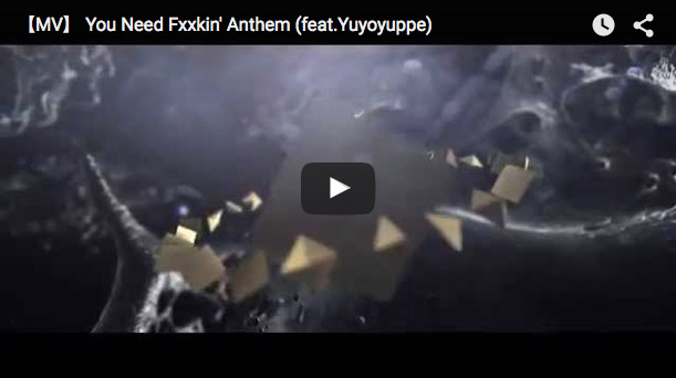 【MV】 You Need Fxxkin' Anthem (feat.Yuyoyuppe)