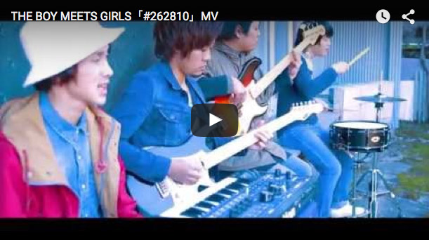 THE BOY MEETS GIRLS「#262810」MV