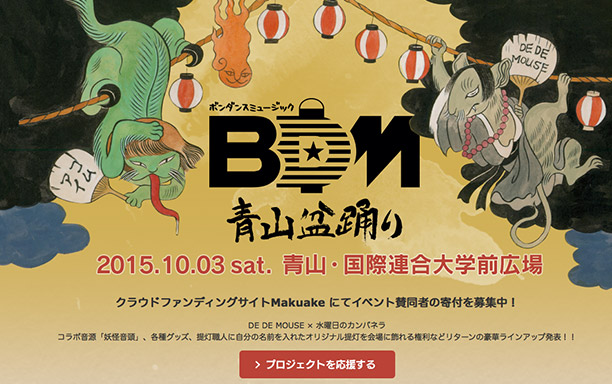 BDM ボンダンスミュージック 青山盆踊り