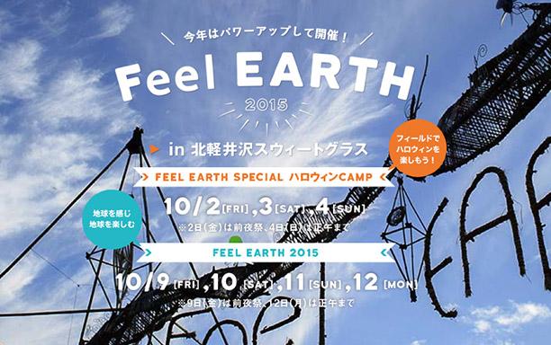Feel EARTH ハロウィンキャンプ / Feel EARTH 2015