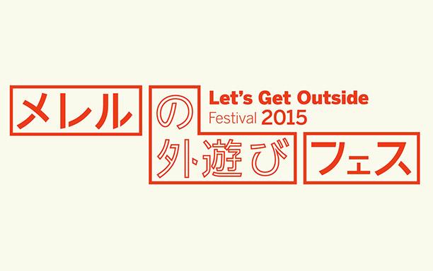 メレルの外遊びフェス Let's Get Outside Festival 2015