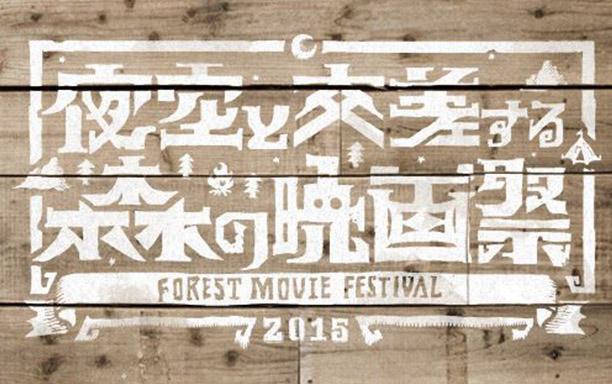 夜空と交差する森の映画祭 2015