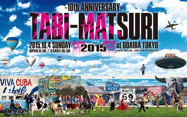 旅祭2015