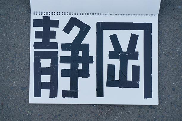 スケッチブック「静岡」