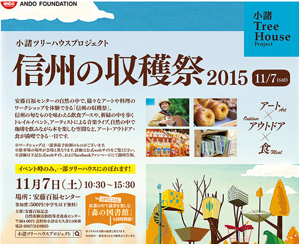 信州の収穫祭 2015