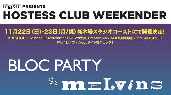 第11回Hostess Club Weekender開催決定!第一弾にブロック・パーティー、メルヴィンズなど