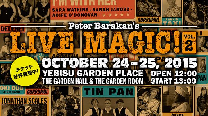 今年も炸裂する音楽の魔法。Peter Barakan's LIVE MAGIC! vol.2