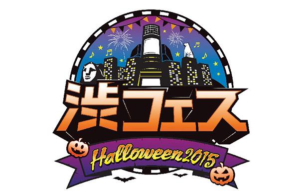 渋フェス halloween 2015