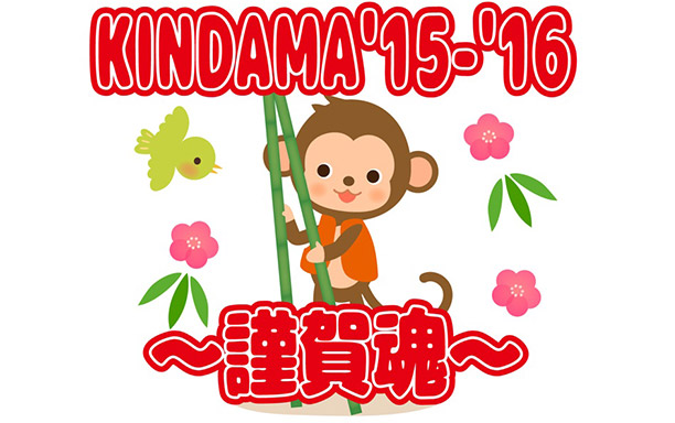 KINDAMA'15-'16~謹賀魂~