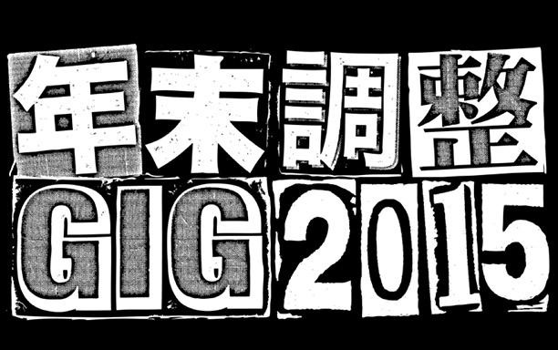 年末調整GIG 2015