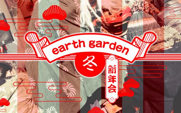 earth garden 冬