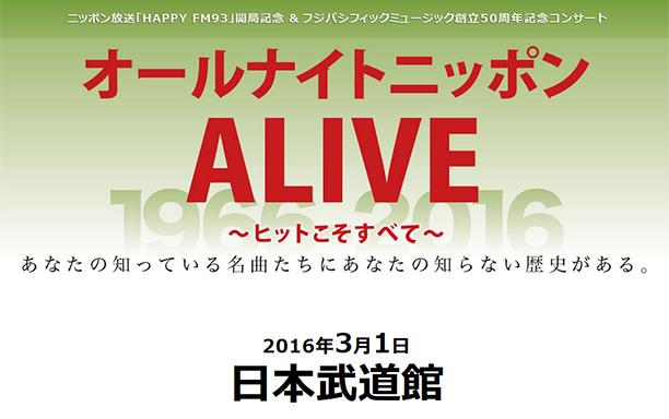 ニッポン放送「HAPPY FM93」開局記念&フジパシフィックミュージック創立50周年記念コンサート『オールナイトニッポンALIVE ~ヒットこそすべて~』