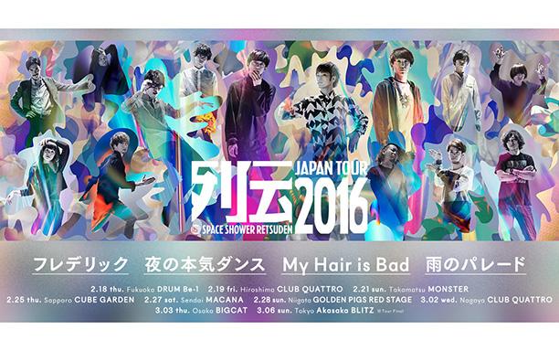 スペースシャワー列伝15周年記念公演 JAPAN TOUR 2016 supported by uP!!!