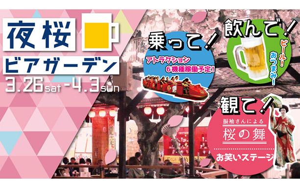 夜桜ビアガーデン