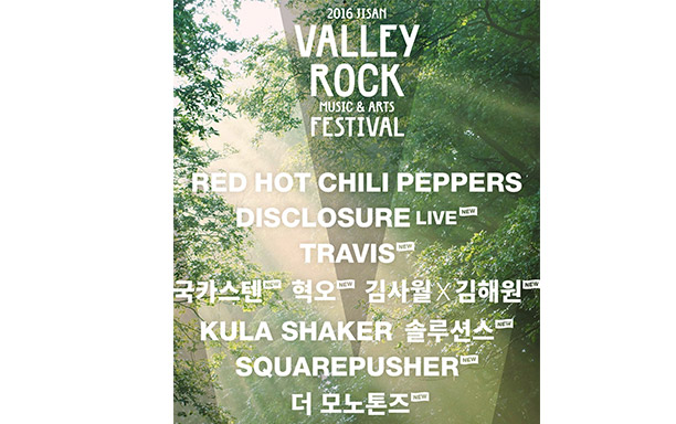 jizan valley rock festival
