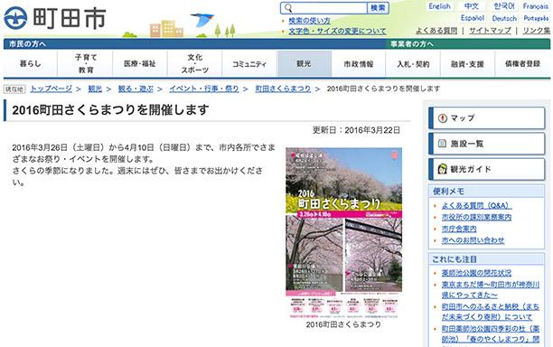 町田桜まつり
