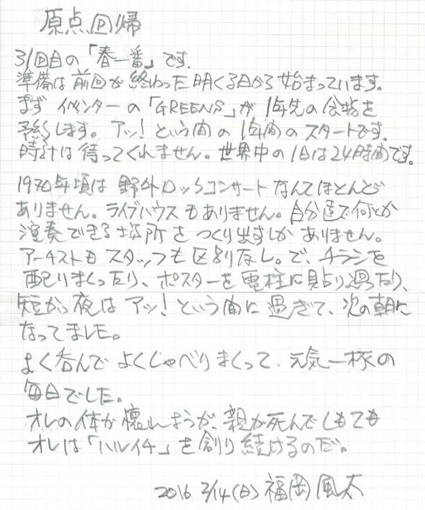 福岡風太氏の挨拶