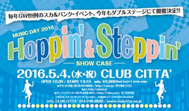 MUSIC DAY 2016 Hoppin' & Steppin' SHOW CASE