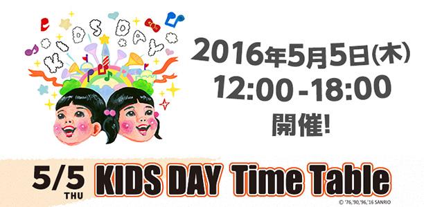 KIDS DAY in サンリオピューロランド