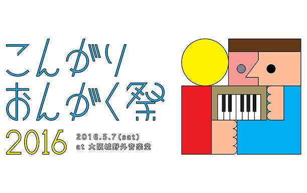 こんがりおんがく祭2016