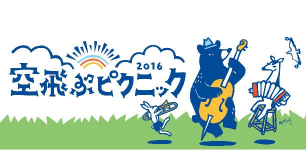 空飛ぶピクニック2016