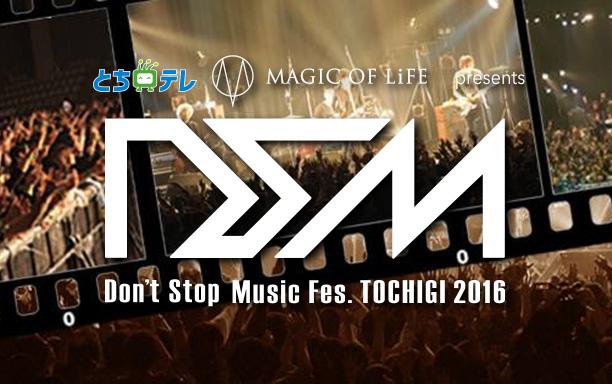 Don't Stop Music Fes. TOCHIGI 2016