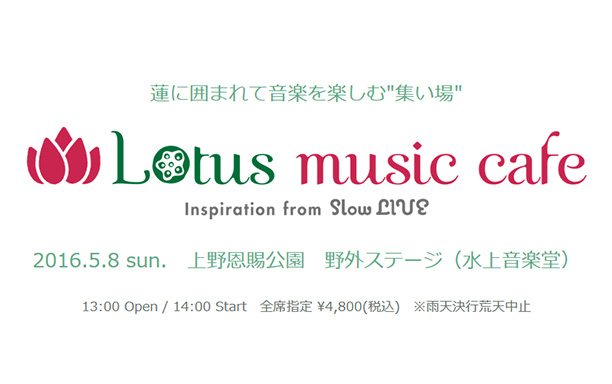 Lotus music café