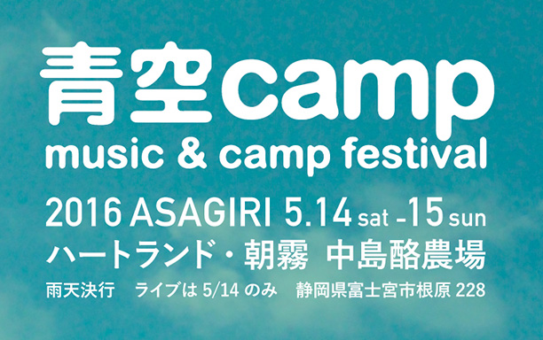 青空camp2016