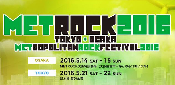 TOKYO METROPOLITAN ROCK FESTIVAL 2016