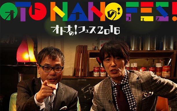 オトナの!フェス OTO-NANO FES!2016
