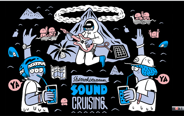 Shimokitazawa SOUND CRUISING 2016