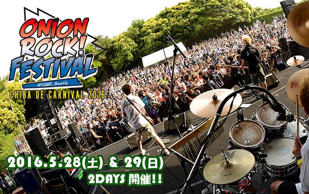 ONION ROCK FESTIVAL -CHIBA DE CARNIVAL 2016-