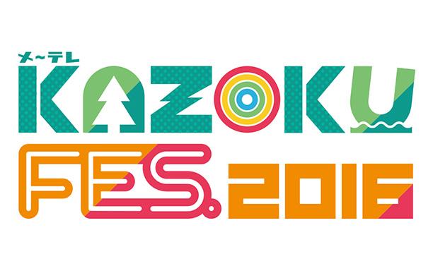 メ~テレ KAZOKU FES. 2016