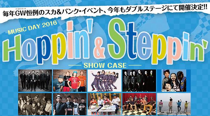 Hoppin'&Steppin'2016