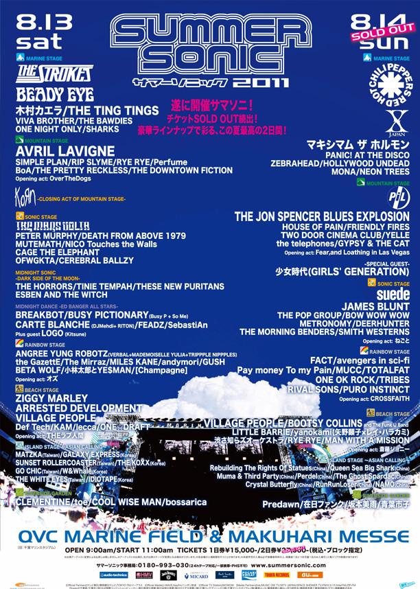 2011サマーソニックポスター