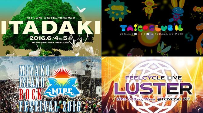 6月フェスティバル