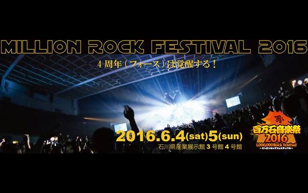 百万石音楽祭~1,000,000 ROCK FESTIVAL~