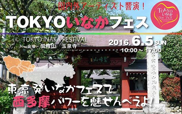 TOKYOいなかフェスティバル