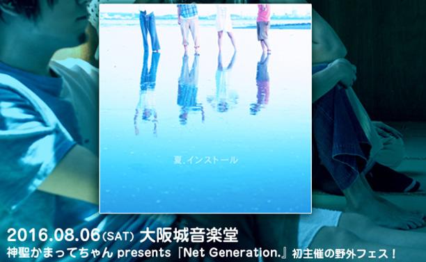 神聖かまってちゃんpresents「Net Generation.」