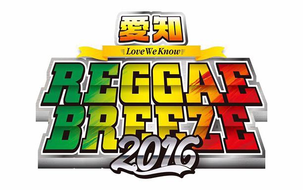 愛知REGGAE BREEZE 2016 with ウォーターパーティー