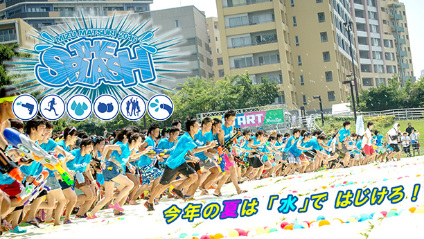 MIZUMATSURI 2016【THE SPLASH】