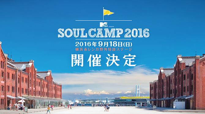 soul camp 2016